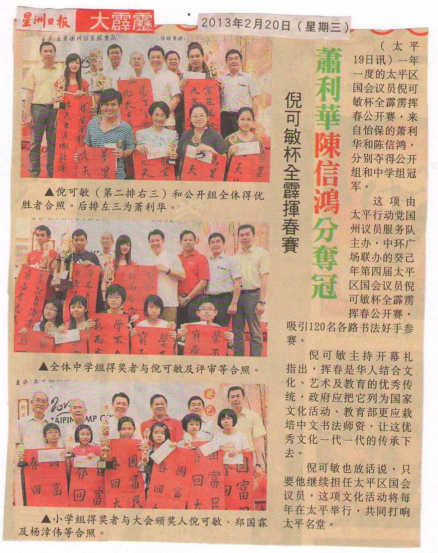 Taiping Mp Cup Chinese Calligraphy Competition Taiping